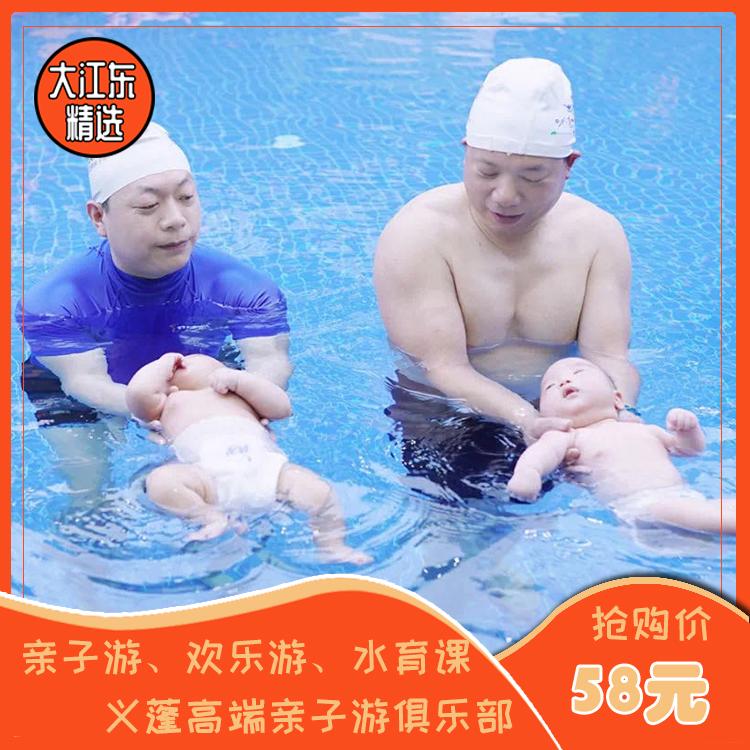 58元特价体验 | 亲子游/欢乐游/水育课3选1