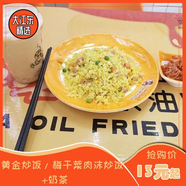 炒饭+奶茶13元起购