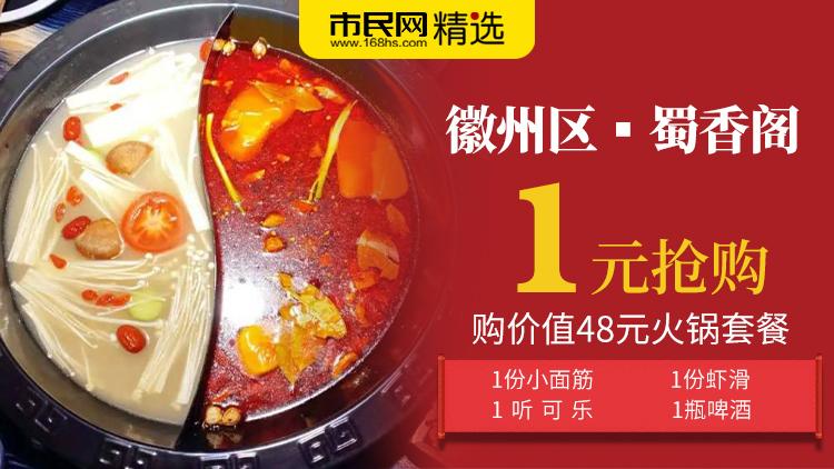 徽州区|1元抢购【蜀香阁】价值48元火锅套餐!1份小面筋+1份虾滑+1听可乐+1瓶啤酒!