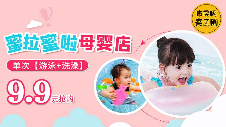 【城东萌宝福利】9.9元抢购蜜拉蜜啦单次婴幼儿【游泳+洗澡】! 爱游泳的小萌娃,就是这片区最可爱灵活的崽~