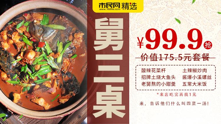 99.9抢购【舅三桌】价值175.5元四菜一汤套餐!!来店吃完再找1元!