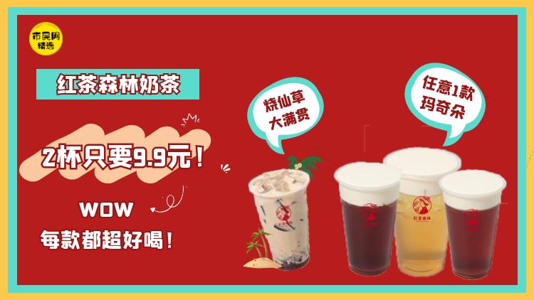 开业福利!【红茶森林奶茶】烧仙草大满贯搭配任意一款玛奇朵!2杯只要9.9元!