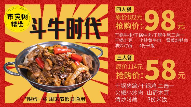 【斗牛时代】福利来袭!!!超值抢购《干锅香辣系列》98元、58元双套餐!