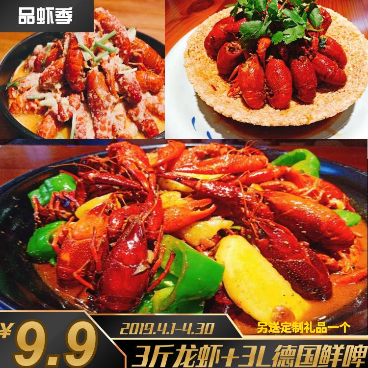 【虾咔辣咔】9.9元秒杀品虾