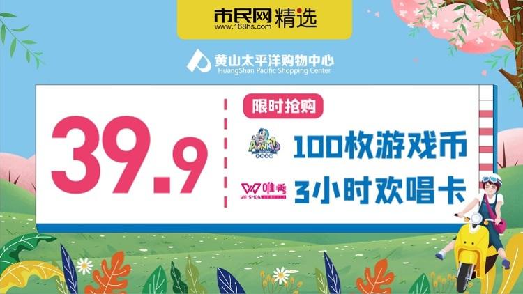 【太平洋购物中心】39.9元抢购100枚小马王国游戏币或唯秀KTV3小时欢唱券(不限场次)!