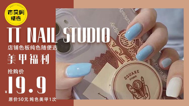 美甲福利!19.9元抢【TT Nail STUDIO】原价50元纯色美甲1次!店铺色板纯色随便选!