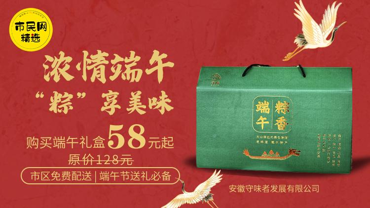 """浓情端午,""""粽""""享美味!【58元起】购买端午礼盒!市区免费配送!到店自取再送2枚乌米肉粽!"""