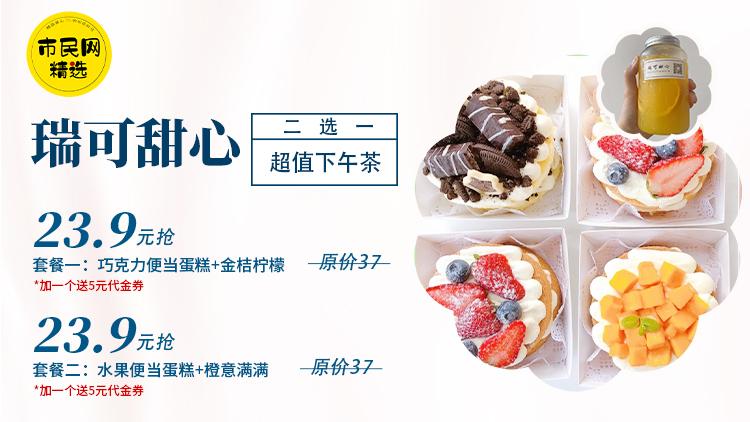 超值下午茶套餐!23.9元抢【瑞可甜心】原价37元巧克力便当蛋糕+饮品/水果便当蛋糕+饮品二选一!!送5元代金券!