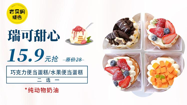 超值下午茶!15.9元抢【瑞可甜心】原价28元巧克力便当蛋糕/水果便当蛋糕二选一!!送5元代金券!