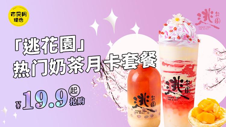 19.9元起抢购【逃花園】热门奶茶月卡套餐,超值福利速来抢购!!!