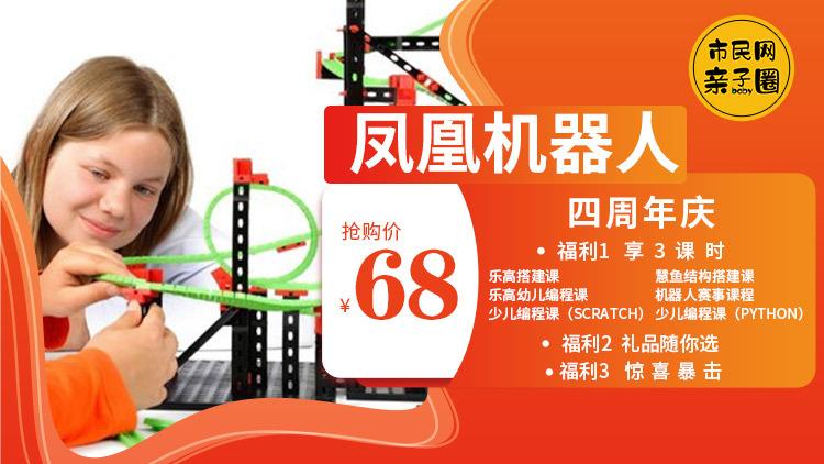 四周年庆!68元抢【凤凰机器人】多种课程体验包!更有多重好礼等你来拿,快来解锁酷炫机器人!
