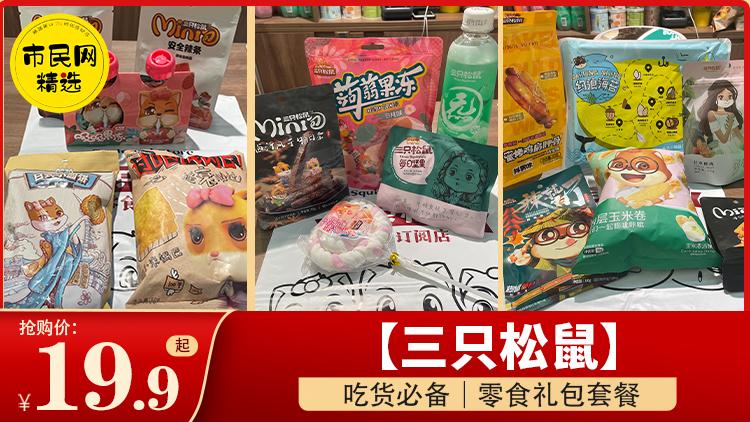 吃货必备!19.9元起抢购【三只松鼠】零食礼包套餐!