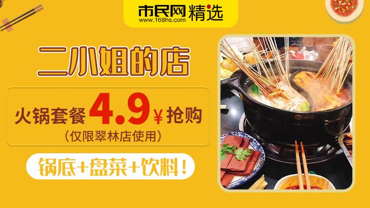 4.9元抢购2小姐的店火锅套餐!锅底+盘菜+饮料!(仅限翠林店使用)