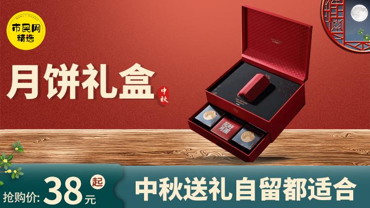 市区免费配送!【38元起】购买月饼礼盒!中秋送礼自留都适合!