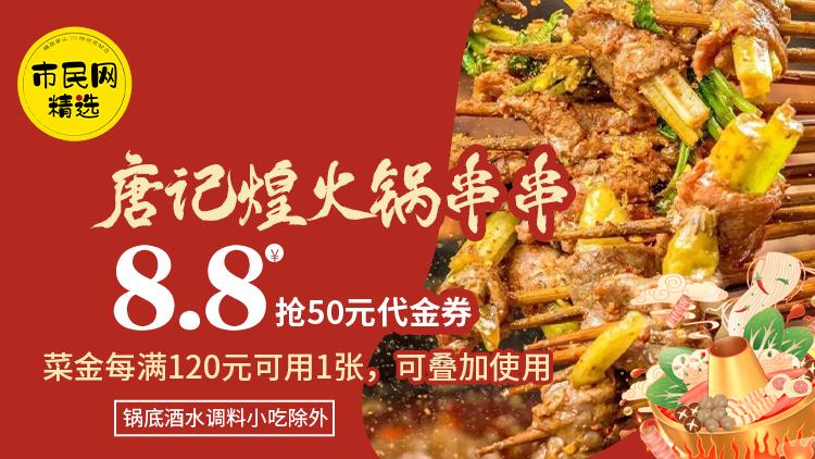 只要8.8,【唐记煌火锅串串】50元代金券抢回家!!!(可叠加使用哦)