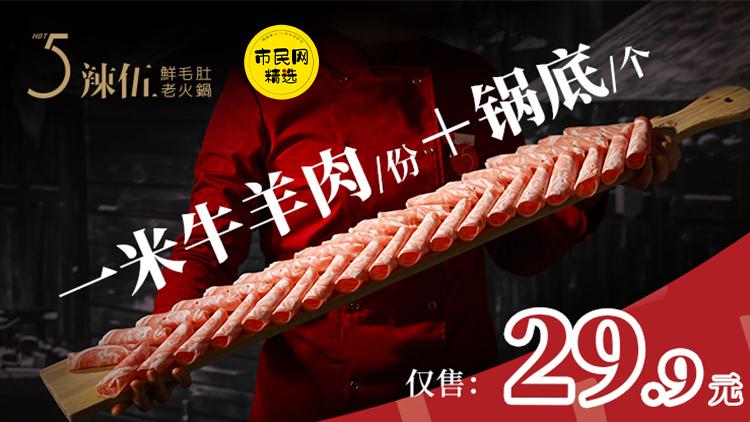 """【辣伍】优惠大放送!""""一米牛羊肉""""+锅底(三味锅/鸳鸯锅任选其一)你敢信只要29.9!!!"""